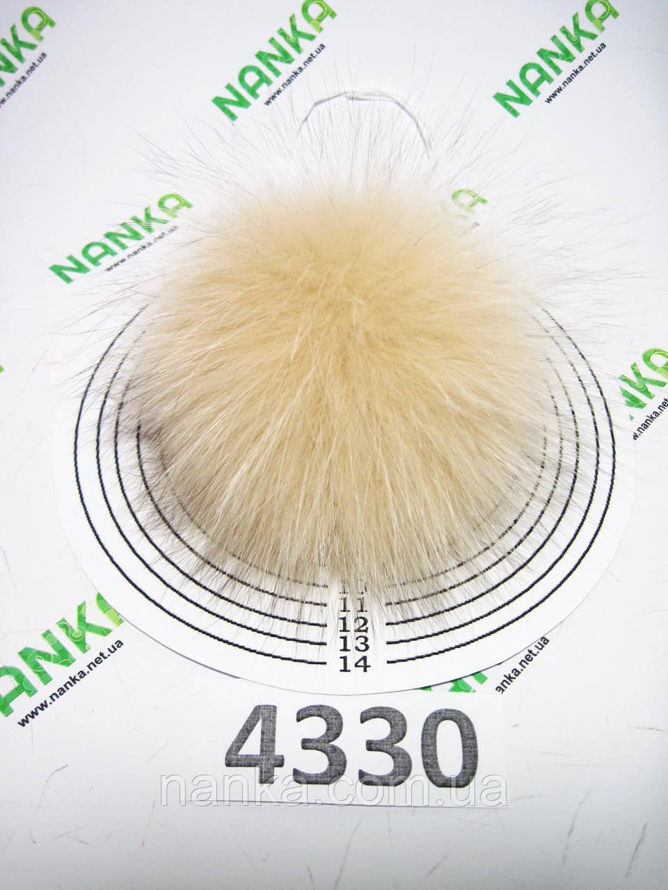 Меховой помпон Песец, Телесный, 10 см, 4330