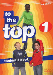 To the Top 1 Student's Book / Учебник