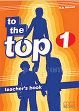 To the Top 1 Teacher's Book / Книга для учителя