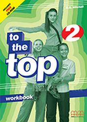 To the Top 2 Workbook + Audio CD-ROM / Рабочая тетрадь с диском