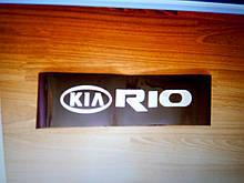 Заказ KIA RIO