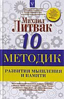 10 методик развития мышления и памяти. Михаил Литвак.