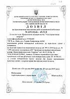 Проведення експертизи Декларації безпеки