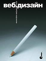 Веб-дизайн. Книга Дмитрия Кирсанова.