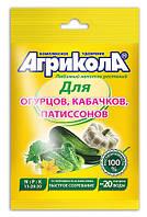 Удобрение для огурцов, кабачков, дынь Агрикола 50 г (на 20 л. воды)