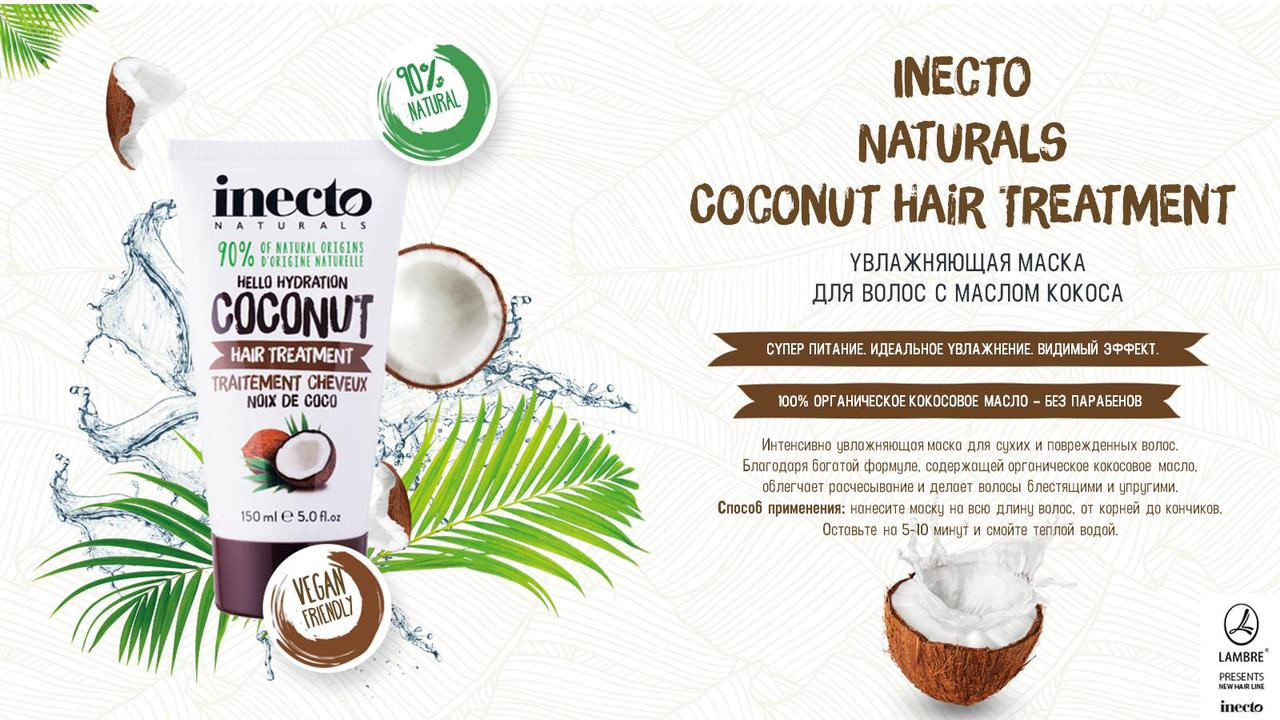 Увлажняющая маска для волос с маслом кокоса Inecto Naturals Coconut Conditioner  Lambre / Ламбре 150 ml