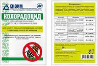 Биоинсектицид Колорадоцид 20г. (10шт./200шт)