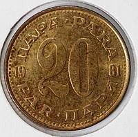 Монета Югославии  20 пар 1981 г., фото 1