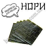 Морские водоросли Нори(водоросли для роллов, суши)  10 листов 79 грн