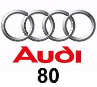 Audi 80. Ауди 80. Стартер, генератор и их запчасти.