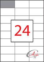 Этикетки самоклеющиеся формат А4, этикеток на листе 24, размер 70х37,1 мм
