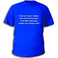 """Студенческие футболки """"Если где-то шум и драка..."""""""