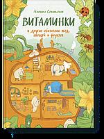 Агнешка Совиньская Витаминки и другие обитатели ягод, овощей и фруктов