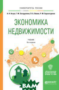 Учебник для вузов. Экономика недвижимости. 2-е изд. Асаул а. Н.