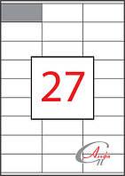 Этикетки самоклеющиеся формат А4, этикеток на листе 27, размер 70х32 мм