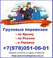 Перевозка мебели СЕВАСТОПОЛЬ. Попутная доставка, Перевезти, переезд мебель, диван, холодильник Севастополь. Ра