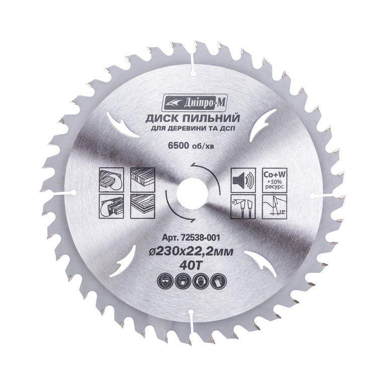 Пильный диск Дніпро-М 230 22,2 20 40Т
