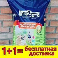 Сухий Корм для собак CLUB4PAWS (12 кг) для середніх та великих порід