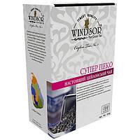 Чай цейлонский Windsor Супер Пеко, 100 гр.