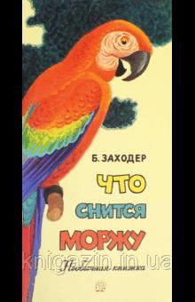 Заходер Борис: Жили-были книжки. Что снится моржу