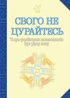 Свого не цурайтесь. Твори українських письменників про рідну мову. Антологія(Богдан)