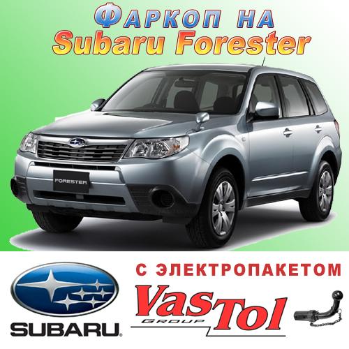 Фаркоп Subaru Forester (прицепное Субару Форестер)