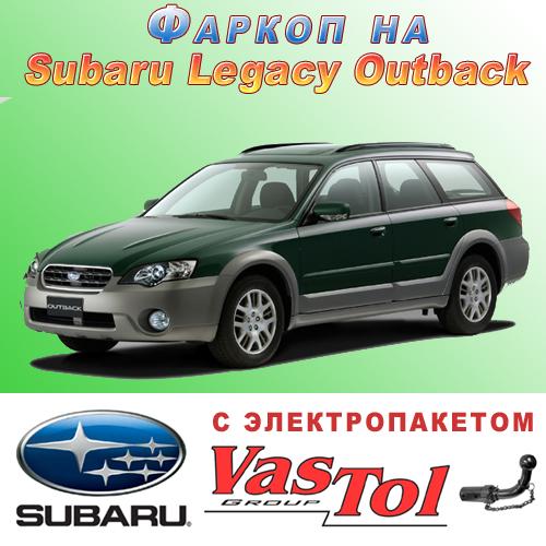 Фаркоп Subaru Legacy Outback (прицепное Субару Легаси)