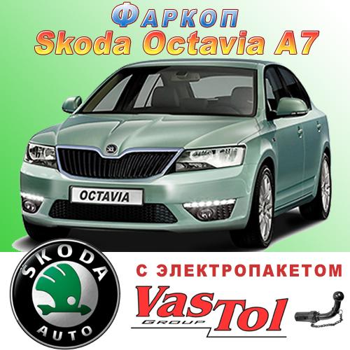 Фаркоп Skoda Octavia A7 (прицепное Шкода Октавия А7)