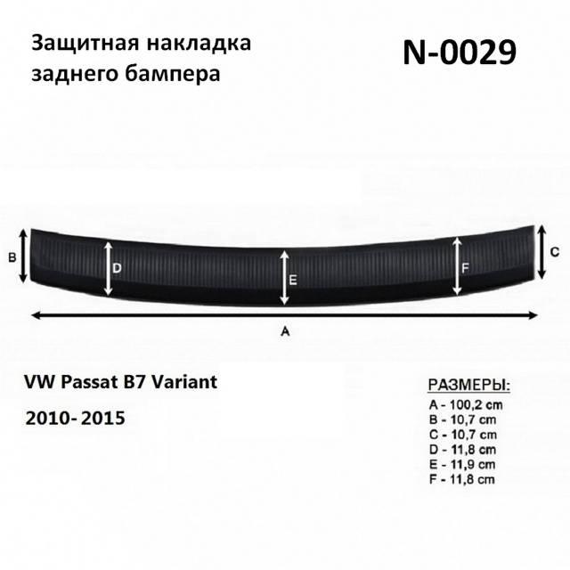 N-0029 rear bumper protector Volkswagen Passat B7 Variant 2010-2015