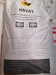 Холин-Хлорид 60% Havay, кормовая добавка,источник холина (витамина В4)