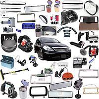 Автотовары и аксессуары