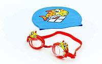 Набор для плавания детский (очки, шапочка) AR-92295-20 WORLD