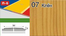 Порожки для плитки алюминиевые ламинированные П-6 30мм клен 1,8м, фото 2