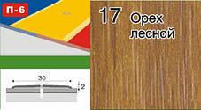Порожки для плитки алюминиевые ламинированные П-6 30мм орех лесной 0,9м, фото 2