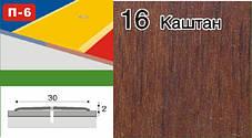 Порожки для плитки алюминиевые ламинированные П-6 30мм каштан 1,8м, фото 2