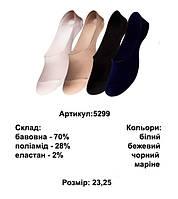 Женские подследники из хлопка арт. 5299