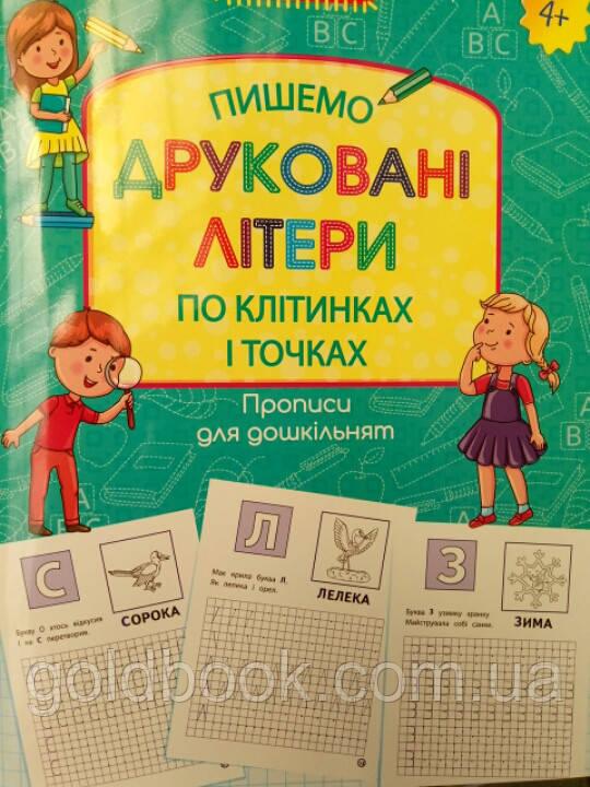 Прописи для дошкільнят. Пишемо друковані літери по клітинках і точках.