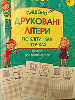 Прописи для дошкільнят. Пишемо друковані літери по клітинках і точках., фото 1