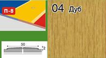 Порожки для ламината алюминиевые ламинированные П-8 50мм клен 0,9м, фото 2