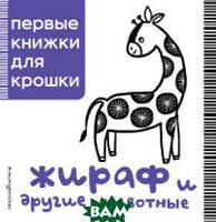 Талалаева Елена Владимировна Жираф и другие животные. Первые книжки для крошки