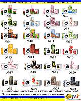 Каталог №2 виниловых наклеек для бытовой техники