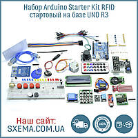 Набор Arduino Starter Kit RFID стартовый на базе UNO R3