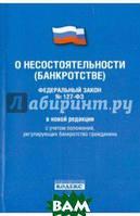 ФЗ РФ О несостоятельности (банкротстве) 127-ФЗ. В новой редакции
