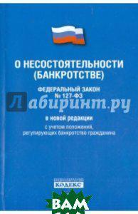 новая редакция закона о банкротстве несостоятельности банкротстве