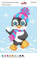 Игра в снежки. СВ - 5038 (А5). Полная вышивка