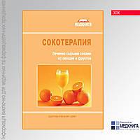 Сокотерапия. Лечение сырыми соками из овощей и фруктов.