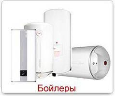 Электрические водонагреватели (бойлера)