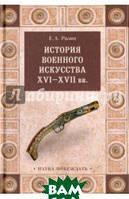 Разин Евгений Андреевич История военного искусства  XVI-XVII вв.