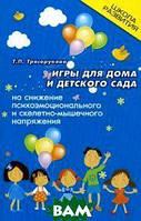 Трясорукова Татьяна Петровна Игры для дома и детского сада на снижение напряжения психоэмоционального и скелетно-мышечного напряжения