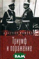 Стогов И. Триумф и поражение. 1914-1917